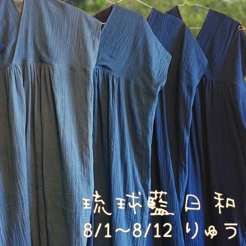 琉球藍日和