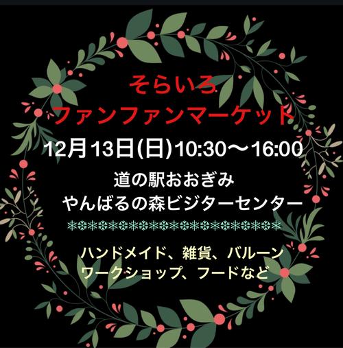 12/13そらいろファンファンマーケット
